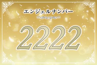 エンジェルナンバー2222とツインレイの関係性【出会いの前兆・気付き・サイレント期間・再開・統合】