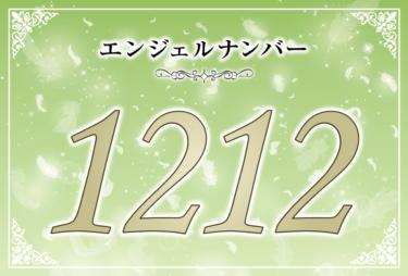 エンジェルナンバー1212の意味は「もっと楽観的になりなさい」! ツインレイへの天使からのメッセージ