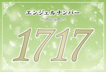 エンジェルナンバー1717の意味は「努力が認められ夢が叶う」! ツインレイへの天使からのメッセージ