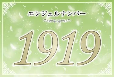 エンジェルナンバー1919の意味は「今から貯金を始めなさい」! ツインレイへの天使からのメッセージ