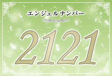 エンジェルナンバー2121の意味は「あなたの本当の望みを言って」! ツインレイへの天使からのメッセージ