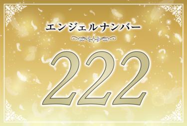 エンジェルナンバー222の意味は「すべてはうまくいく」! ツインレイへの天使からのメッセージ