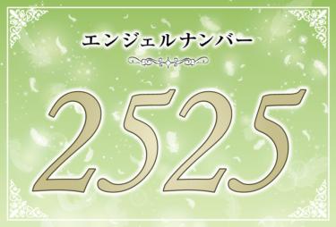 エンジェルナンバー2525の意味は「いい流れがやってきている」! ツインレイへの天使からのメッセージ