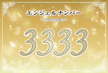 エンジェルナンバー3333の意味は「あなたは祝福を受けている」! ツインレイへの天使からのメッセージ