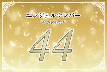 エンジェルナンバー44の意味は「状況は安定に向かう」! ツインレイへの天使からのメッセージ