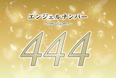 エンジェルナンバー444の意味は「何もかもがうまくいっている」! ツインレイへの天使からのメッセージ