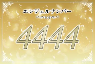 エンジェルナンバー4444の意味は「天使はあなたの味方です」! ツインレイへの天使からのメッセージ