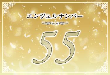 エンジェルナンバー55の意味は「過去との過去との訣別」! ツインレイへの天使からのメッセージ