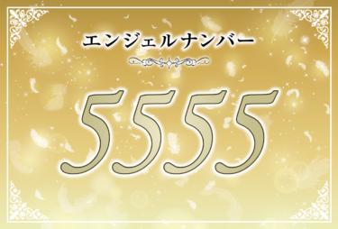 エンジェルナンバー5555の意味は「人生を左右する変化の到来」! ツインレイへの天使からのメッセージ