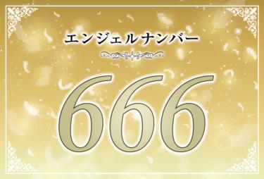 エンジェルナンバー666の意味は「自分の心の声を聞いて」! ツインレイへの天使からのメッセージ