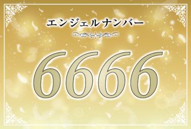 エンジェルナンバー6666の意味は「大切なものを失いかけている失いかけている」! ツインレイへの天使からのメッセージ