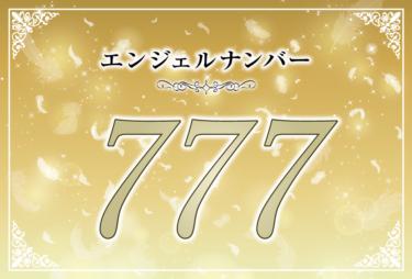 エンジェルナンバー777の意味は「あなたの働きを褒め称える」! ツインレイへの天使からのメッセージ