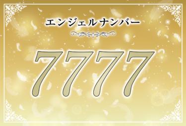 エンジェルナンバー7777の意味は「奇跡が起こる」! ツインレイへの天使からのメッセージ