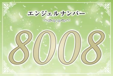 エンジェルナンバー8008の意味は「天があなたにお金を与えてくれる」! ツインレイへの天使からのメッセージ
