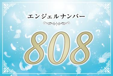 エンジェルナンバー808の意味は「金銭的な豊かさを得られる」! ツインレイへの天使からのメッセージ