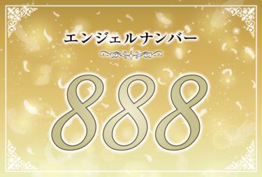 エンジェルナンバー888の意味は「金運はいつもあなたの味方をしている」! ツインレイへの天使からのメッセージ