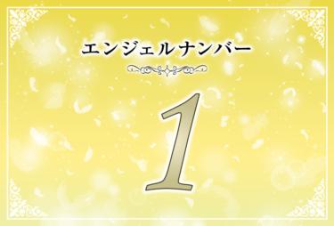 エンジェルナンバー1の意味は「新しい始まり」! ツインレイへの天使からのメッセージ