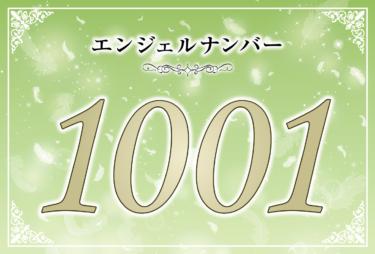 エンジェルナンバー1001の意味は「ワンランク上のあなたになる時期がやってきた」! ツインレイへの天使からのメッセー ジ