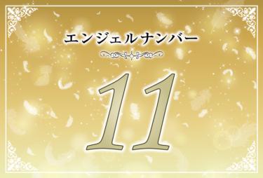 エンジェルナンバー11の意味は「あなたの願いは現実化する」! ツインレイへの天使からのメッセージ