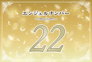 エンジェルナンバー22の意味は「信じる気持ちが幸せを連れてくる」! ツインレイへの天使からのメッセージ