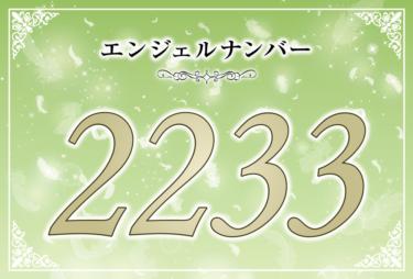 エンジェルナンバー2233の意味は「あなたの願いは強いサポートを受けている」! ツインレイへの天使からのメッセー ジ