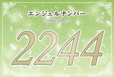 エンジェルナンバー2244の意味は「今は待機の時」! ツインレイへの天使からのメッセー ジ
