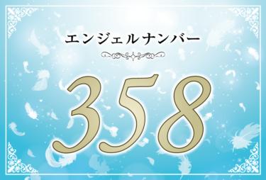 エンジェルナンバー358の意味は「大きな力に導きを受けることになることになる」! ツインレイへの天使からのメッセージ
