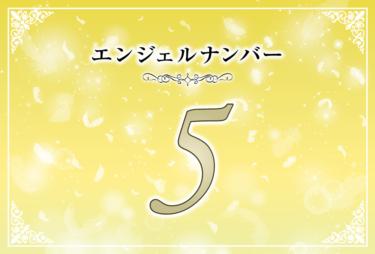エンジェルナンバー5の意味は「人生が良い方向へ向かい始めている」! ツインレイへの天使からのメッセージ