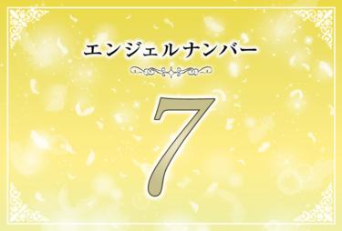 エンジェルナンバー7の意味は「自分を信じてあげて」! ツインレイへの天使からのメッセージ