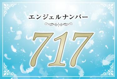 エンジェルナンバー717の意味は「感謝の気持ちを言葉にすること」! ツインレイへの天使からのメッセージ