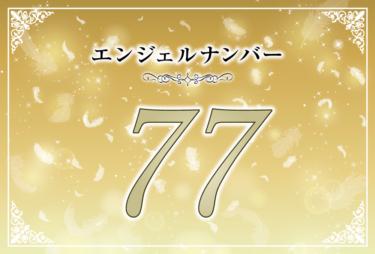 エンジェルナンバー77の意味は「今のあなたのまま前へ」! ツインレイへの天使からのメッセージ
