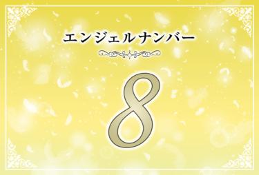 エンジェルナンバー8の意味は「豊かさが与えられる」! ツインレイへの天使からのメッセージ