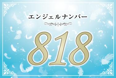 エンジェルナンバー818の意味は「自己暗示の力で金運を引き寄せなさい」! ツインレイへの天使からのメッセージ