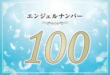 エンジェルナンバー100の意味は「天使と神様がそばにいて見守っている」! ツインレイへの天使からのメッセージ