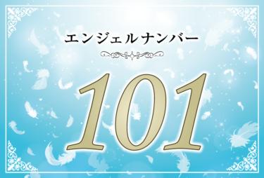 エンジェルナンバー101の意味は「平和的な考え方をあなたの軸としなさいしなさい」! ツインレイへの天使からのメッセージ
