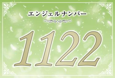 エンジェルナンバー1122の意味は「願いを叶えたいなら信じること」! ツインレイへの天使からのメッセージ