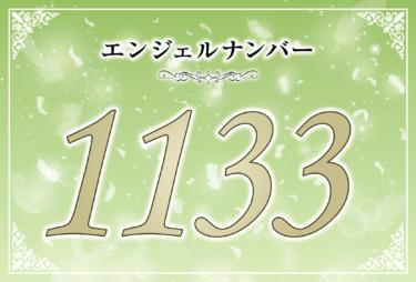 エンジェルナンバー1133の意味は「大きな力を頼りにして前に進む」! ツインレイへの天使からのメッセージ