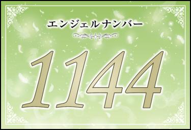 エンジェルナンバー1144の意味は「あなたは天使と同等の高尚な存在である」! ツインレイへの天使からのメッセージ