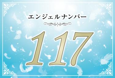 エンジェルナンバー117の意味は「あなたの目の前にある道は最高の結果へ繋がっている」! ツインレイへの天使からのメッセージ