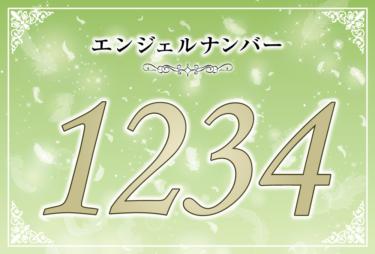 エンジェルナンバー1234の意味は「あなたの悩みは間もなく解決する」! ツインレイへの天使からのメッセージ