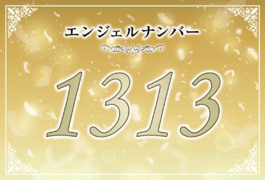 エンジェルナンバー1313の意味は「あなたが本当に望んでいるものをはっきりさせて」! ツインレイへの天使からのメッセージ