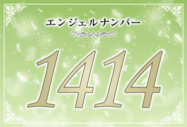 エンジェルナンバー1414の意味は「天使のサポートと共に幸福がやってくる」! ツインレイへの天使からのメッセージ