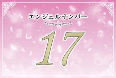 エンジェルナンバー17の意味は「気持ちを軽く、楽観的に」! ツインレイへの天使からのメッセージ