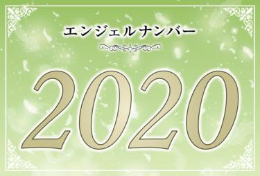 エンジェルナンバー2020の意味は「願いを叶えるには信念と勇気が必要」! ツインレイへの天使からのメッセージ