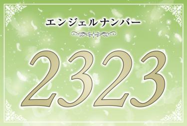 エンジェルナンバー2323の意味は「あなたにとって重要な転換期がやってくる」! ツインレイへの天使からのメッセージ