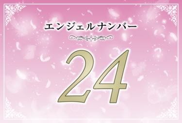 エンジェルナンバー24の意味は「天使に従って正しい道を進みましょう」! ツインレイへの天使からのメッセージ