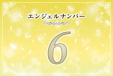 エンジェルナンバー6の意味は「心をクリアに、シンプルに」! ツインレイへの天使からのメッセージ
