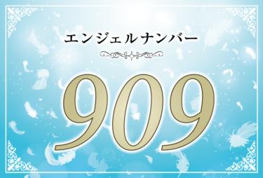 エンジェルナンバー909の意味は「人生の転機迎えることになる」! ツインレイへの天使からのメッセージ
