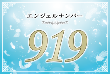 エンジェルナンバー919の意味は「やるべきことがハッキリしつつある」! ツインレイへの天使からのメッセージ