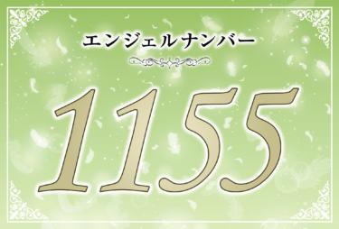エンジェルナンバー1155の意味は「大きな変化を楽しむ気持ちを持って」! ツインレイへの天使からのメッセージ